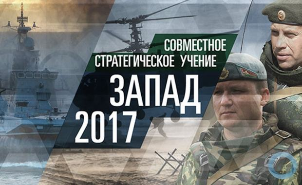 Joint strategic exercise Zapad 2017